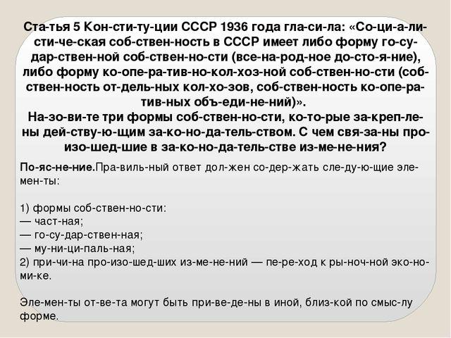Статья 5 Конституции СССР 1936 года гласила: «Социалистическая со...