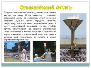 Традиция освящения Олимпиад огнем существовала тысячи лет назад. Огонь зажига