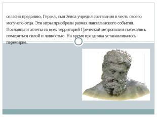 Согласно преданию, Геракл, сын Зевса учредил состязания в честь своего могуче