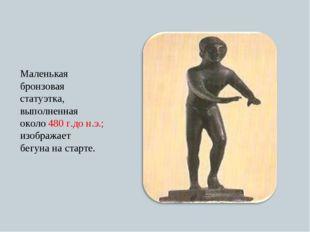 Маленькая бронзовая статуэтка, выполненная около 480 г.до н.э.; изображает бе