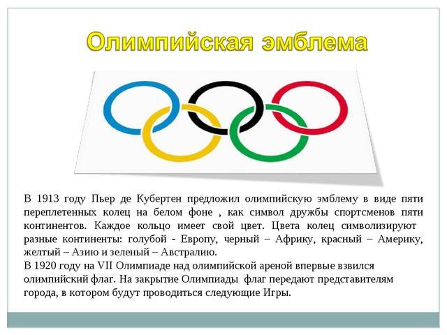 В 1913 году Пьер де Кубертен предложил олимпийскую эмблему в виде пяти перепл...