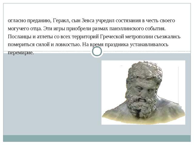 Согласно преданию, Геракл, сын Зевса учредил состязания в честь своего могуче...