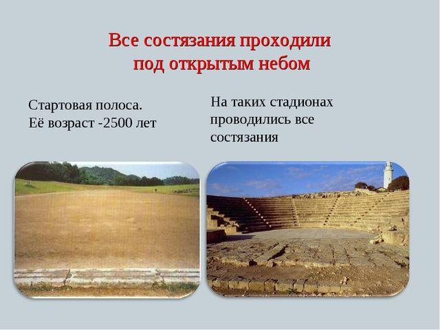 Стартовая полоса. Её возраст -2500 лет На таких стадионах проводились все сос...