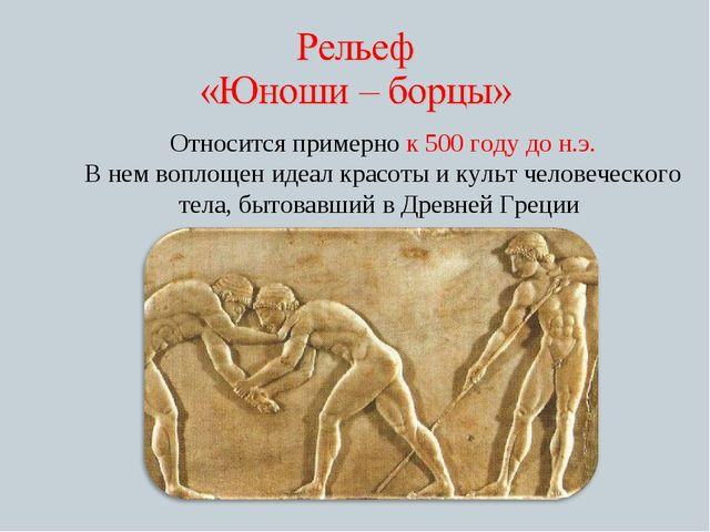 Относится примерно к 500 году до н.э. В нем воплощен идеал красоты и культ че...