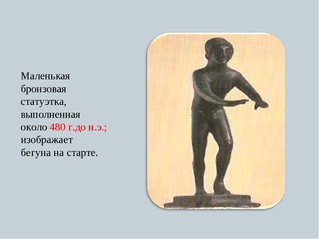 Маленькая бронзовая статуэтка, выполненная около 480 г.до н.э.; изображает бе...