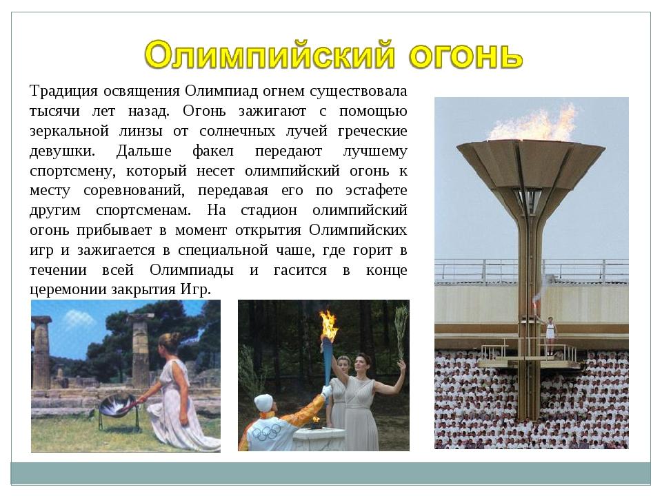 Традиция освящения Олимпиад огнем существовала тысячи лет назад. Огонь зажига...