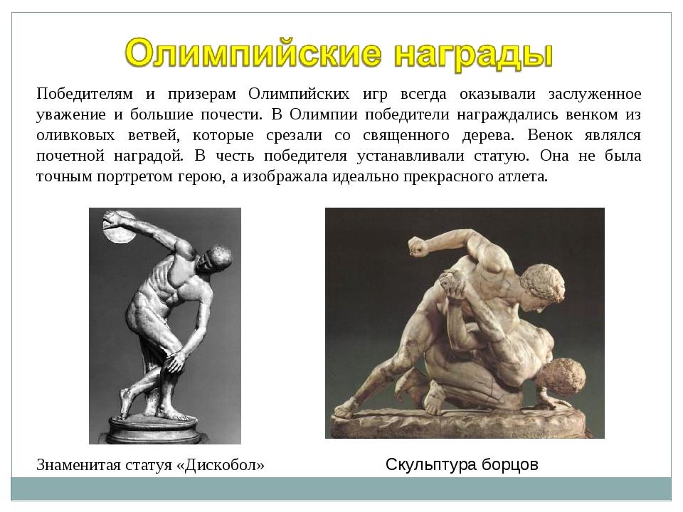 Победителям и призерам Олимпийских игр всегда оказывали заслуженное уважение...