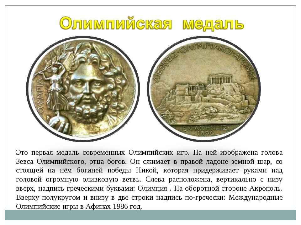 Это первая медаль современных Олимпийских игр. На ней изображена голова Зевса...