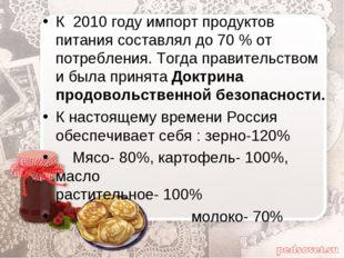 К 2010 году импорт продуктов питания составлял до 70 % от потребления. Тогда