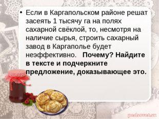Если в Каргапольском районе решат засеять 1 тысячу га на полях сахарной свёкл