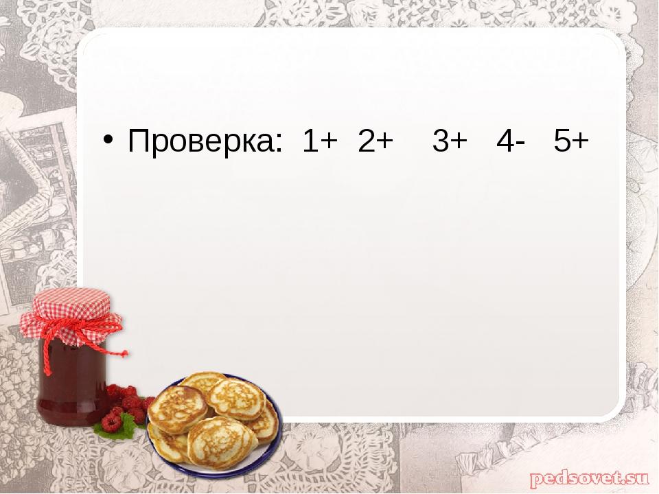 Проверка: 1+ 2+ 3+ 4- 5+