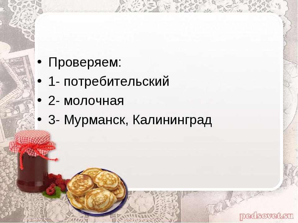 Проверяем: 1- потребительский 2- молочная 3- Мурманск, Калининград