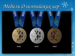 Медали Олимпийских игр