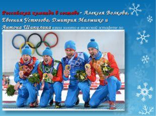 Российская команда в составе -Алексея Волкова, Евгения Устюгова, Дмитрия Мал