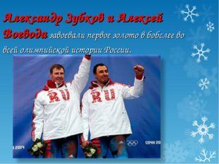 Александр Зубков и Алексей Воевода завоевали первое золото в бобслее во всей
