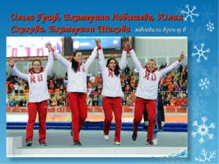 Ольга Граф,Екатерина Лобышева,Юлия Скокова,Екатерина Шихова - завоевали бр
