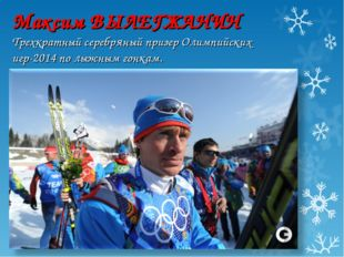 Максим ВЫЛЕГЖАНИН Трехкратный серебряный призер Олимпийских игр-2014 по лыжн