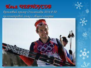 Илья ЧЕРНОУСОВ бронзовый призер Олимпиады-2014 в 50-километровой гонкес общ