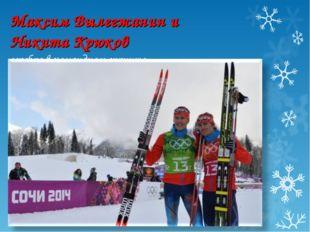 Максим Вылегжанин и Никита Крюков серебро в командном спринте