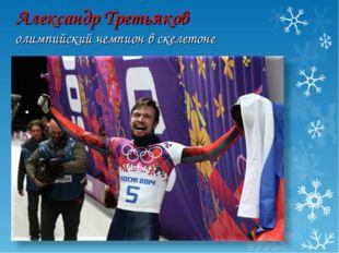 Александр Третьяков олимпийский чемпион в скелетоне