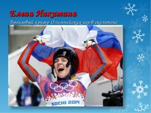 Елена Никитина - Бронзовый призер Олимпийских игр в скелетоне