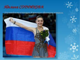 Аделина СОТНИКОВА Олимпийская чемпионка в женском одиночном катании.
