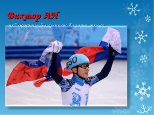 Виктор АН трёхкратный чемпион в шорт-треке