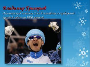 Владимир Григорьев Олимпийский чемпион Сочи в эстафете и серебряный призёр в