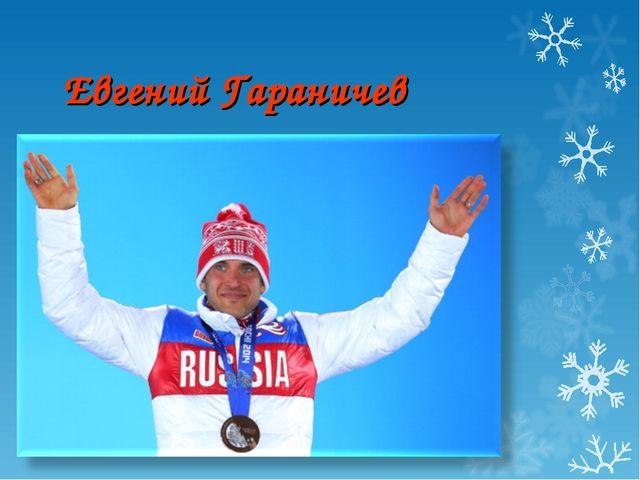 Евгений Гараничев бронзовая медаль в биатлоне