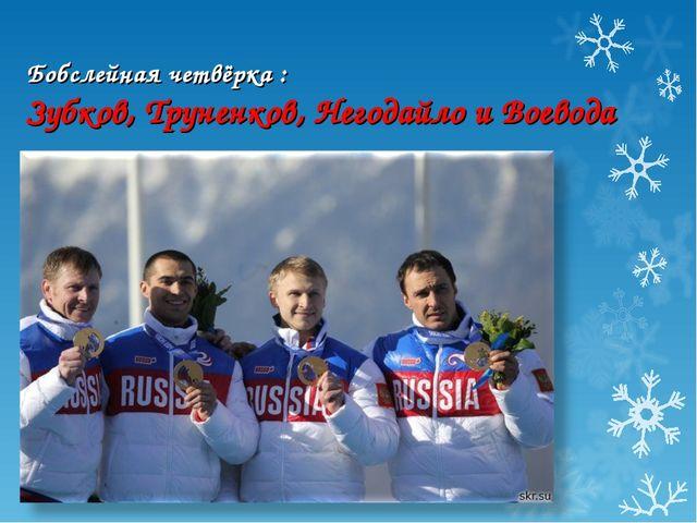 Бобслейная четвёрка : Зубков, Труненков, Негодайло и Воевода стали чемпионами...
