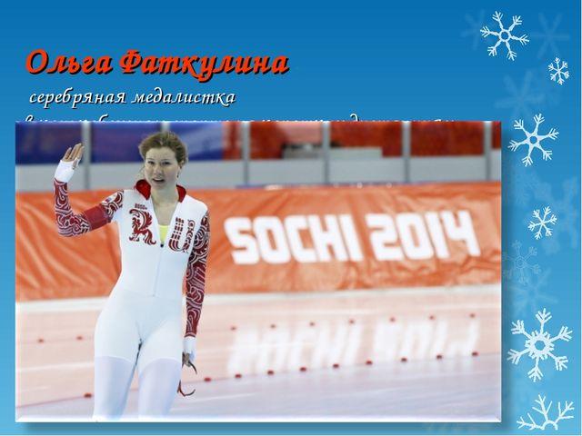 Ольга Фаткулина- серебряная медалистка в конькобежном спорте на коротких дис...