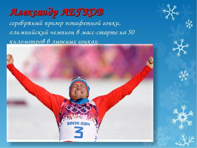 Александр ЛЕГКОВ серебряный призер эстафетной гонки, олимпийский чемпион в ма...
