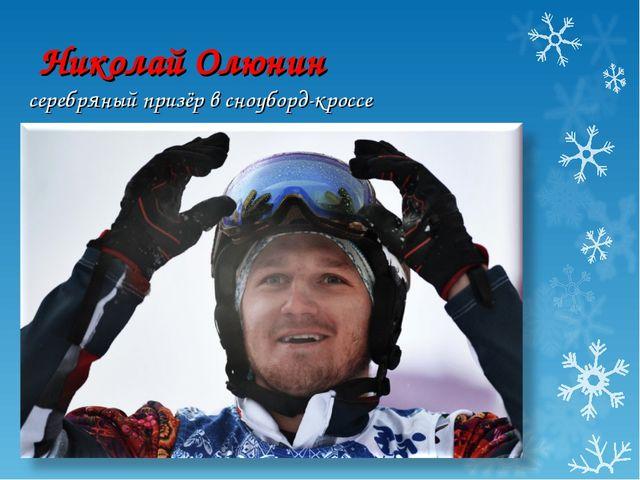 Николай Олюнин серебряный призёр в сноуборд-кроссе