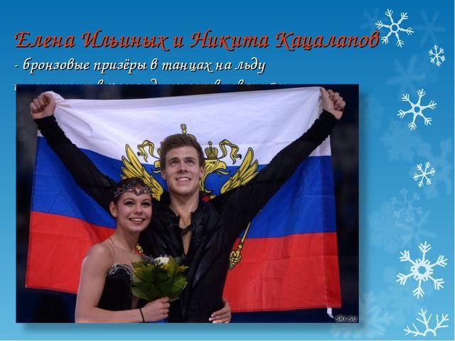 Елена ИльиныхиНикита Кацалапов - бронзовые призёры в танцах на льду и чемп...
