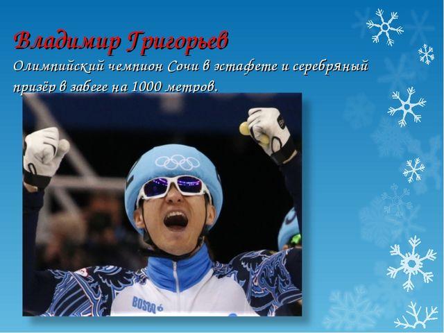 Владимир Григорьев Олимпийский чемпион Сочи в эстафете и серебряный призёр в...