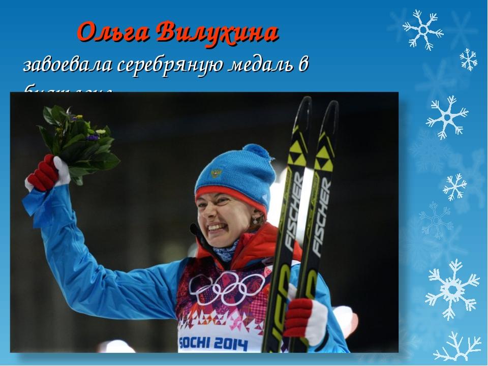 Ольга Вилухина завоевала серебряную медаль в биатлоне