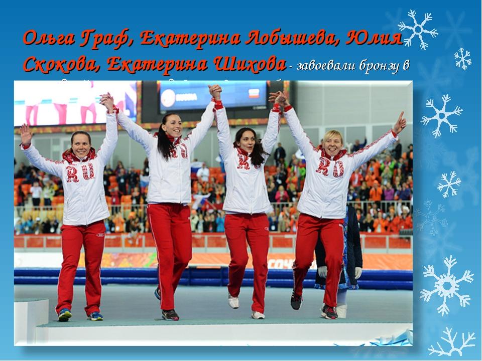 Ольга Граф,Екатерина Лобышева,Юлия Скокова,Екатерина Шихова - завоевали бр...