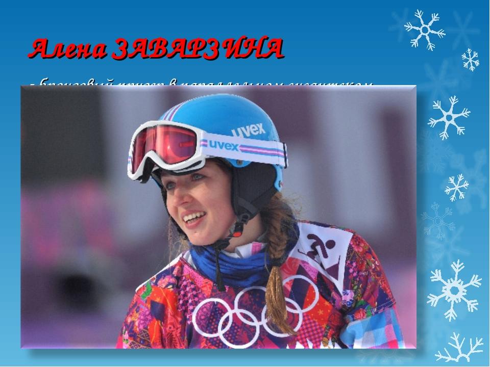 Алена ЗАВАРЗИНА -бронзовый призер в параллельном гигантском слаломе.