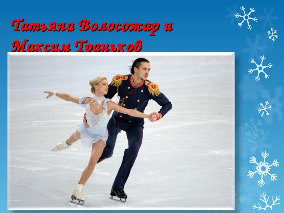 Татьяна Волосожар и Максим Траньков Олимпийские чемпионы в фигурном катании