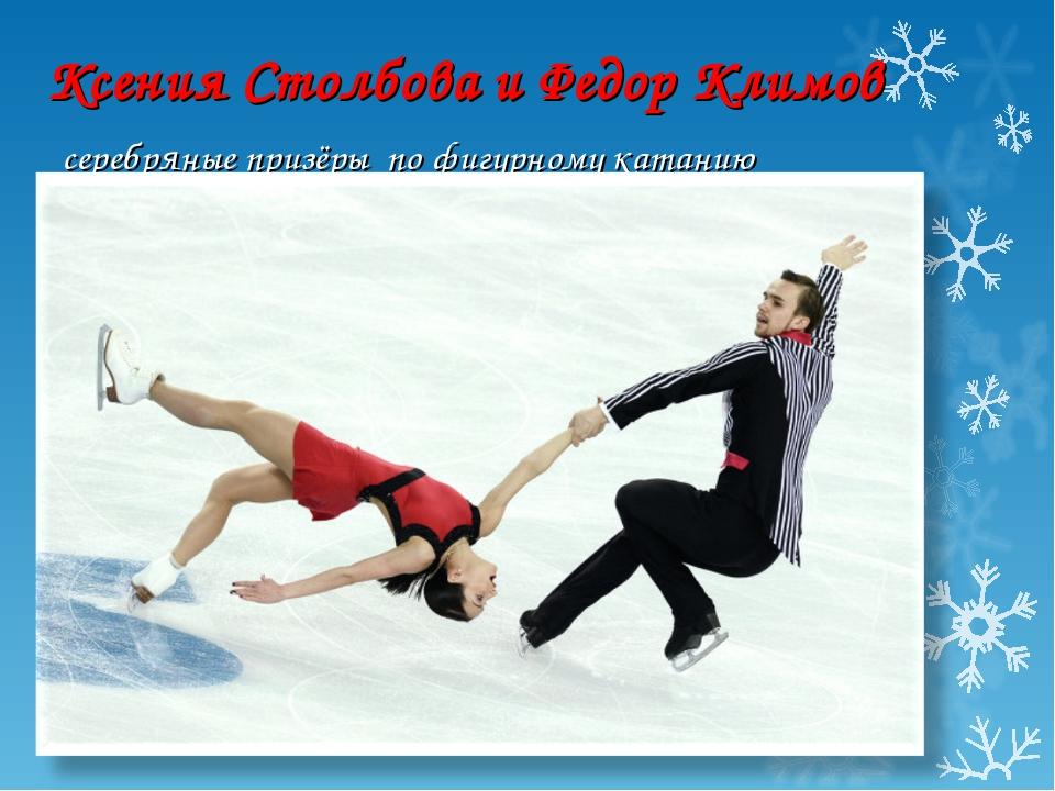 Ксения Столбова и Федор Климов серебряные призёры по фигурному катанию