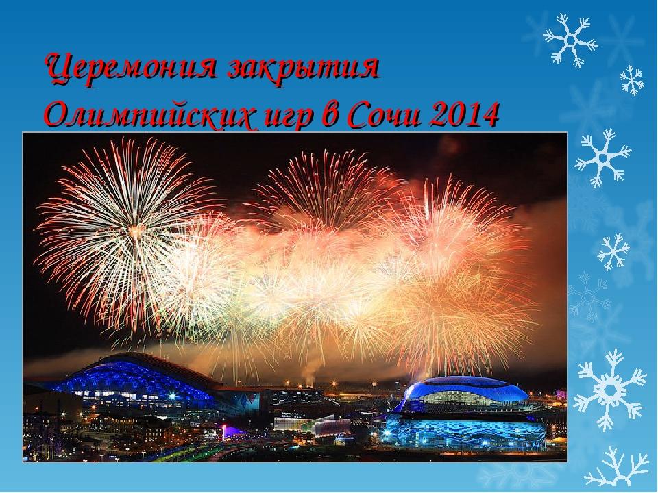 Церемония закрытия Олимпийских игр в Сочи 2014