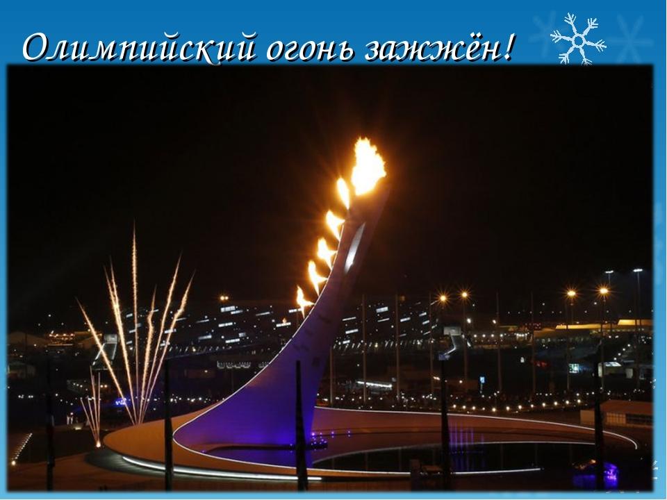Олимпийский огонь зажжён!