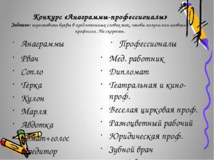 Конкурс «Анаграммы-профессионалы» Задание: переставить буквы в предложенных с
