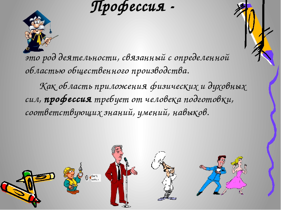 Профессия - это род деятельности, связанный с определенной областью обществен...