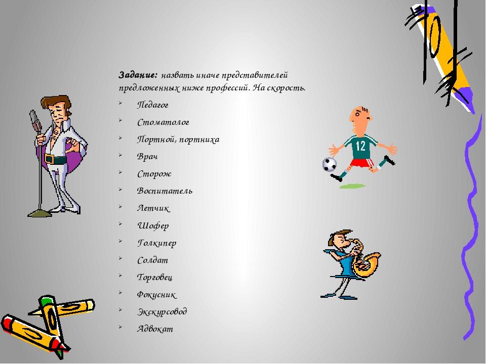 Игра «Профессии – синонимы» Задание: назвать иначе представителей предложенны...