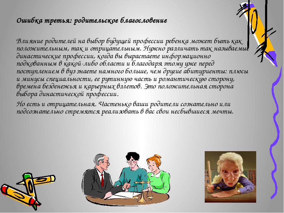 Ошибка третья: родительское благословение Влияние родителей на выбор будущей...