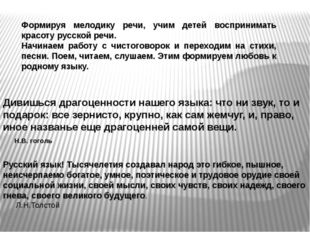 Формируя мелодику речи, учим детей воспринимать красоту русской речи. Начинае