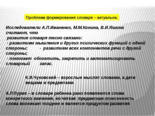 Проблема формирования словаря – актуальна. Исследователи А.П.Иваненко, М.М.Ко