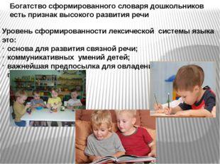Богатство сформированного словаря дошкольников есть признак высокого развития