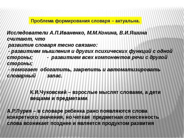 Проблема формирования словаря – актуальна. Исследователи А.П.Иваненко, М.М.Ко...